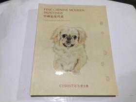 佳士得 2018 中国近现代书画.