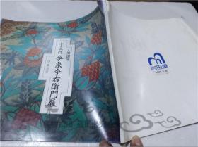 原版日本日文书 人间国宝 十三代今泉今右卫门展 16开平装