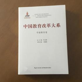 中国教育改革大系 学前教育卷【未开封】