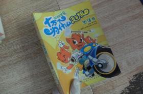 虹猫蓝兔七侠传·十万个为什么·4 生活卷
