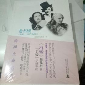 """老名媛:《淑媛》""""名媛""""精品集(一)"""