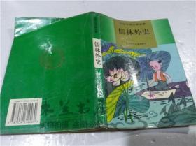 儒林外史(少年版普及本) 江苏少年儿童出版社 1996年2月 32开平装