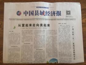 2018年4月19日 中国县域经济报 从富起来走向美起来 探访两山理论首倡地浙江安吉的美丽事业 广西壮族三月三系列活动精彩开启