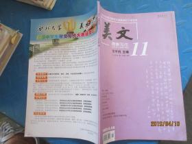 美文青春写作 2013  11