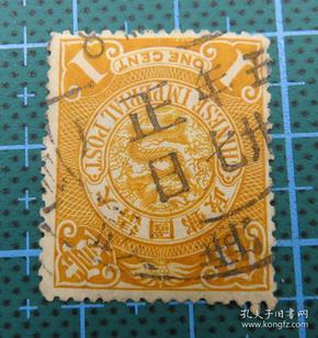 大清国邮政--蟠龙邮票--面值壹分--销邮戳光绪廿五年正月廿七日大圆戳