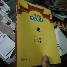中华经典精粹解读:论语