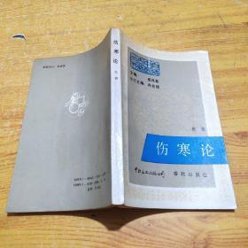 白话中医古籍丛书:伤寒论