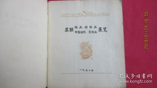 全部商品 天下收藏旧书局 孔夫子旧书网图片