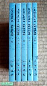 【苏轼资料汇编(平装全5册)】中华书局2004年1版2印 / 私藏品佳如新
