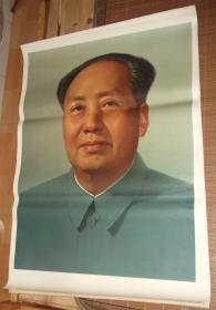 保真,毛泽东像毛主席像76年4月五四三厂印毛主席标准像宣传画像103x73厘米!