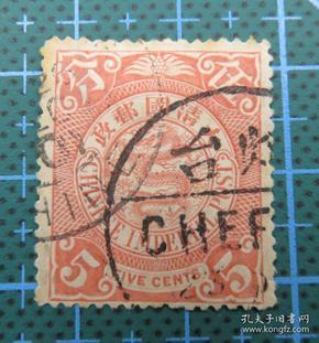 大清国邮政--蟠龙邮票--面值伍分--销邮戳烟台小圆戳