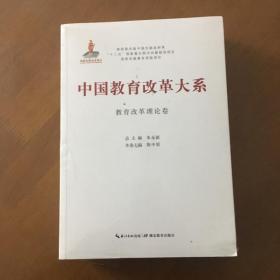 中国教育改革大系 教育改革理论卷 (未开封)