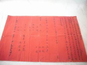 1958骞�-绾㈢焊銆愮珛杩囩户鍗曟枃绾︺�戯紒40/26鍘樼背
