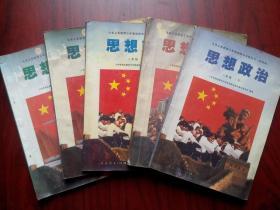 初中思想政治 试验本,初中思想政治全套共5本,初中政治1997-1998年1版,