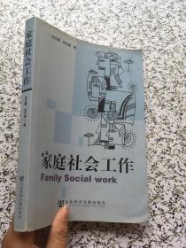 家庭社会工作