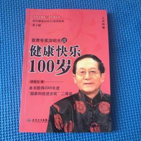 首席专家洪昭光谈健康快乐100岁(第2版)
