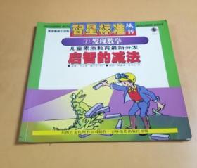 智星标准丛书:启智的减法(1发现数学)