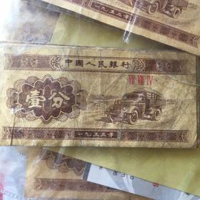 第二套人民币 纸分币壹分 774