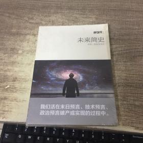 新周刊丛书:未来简史:未知、恐惧及预言