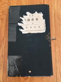 1922年日本出版《布教讲话 附参考图式》一函一厚册全,曹洞宗布教内容