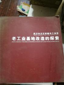 武汉市汉正街都市工业区:老工业基地改造的探索