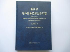 浙江省对外贸易经济合作年鉴 2001