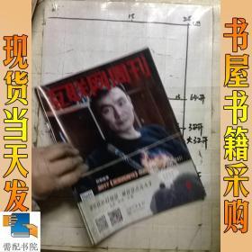互联网周刊   2017      7   8    共2本合售