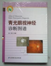 全新正版 青光眼视神经诊断图谱 9787530438367