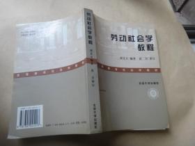 劳动社会学教程  武汉大学著名教授周长城签名藏书