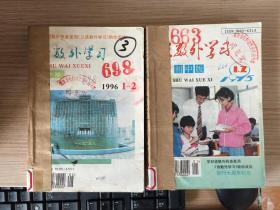 语数外学习 1995年第1-6期(初中版)+1996年第1-6期(高中版)  共12期合订两本