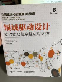 领域驱动设计:软件核心复杂性应对之道(全新未开封)