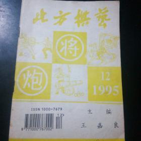 北方棋艺   1995.12