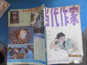 当代作家   1987  5