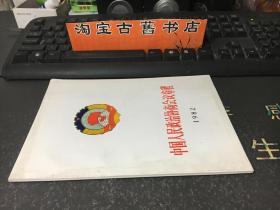 中国人民政治协商会议章程  1982