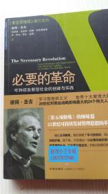 必要的革命:可持续发展型社会的创建与实践 (美)彼得·圣吉 著 中信出版社 9787508617527