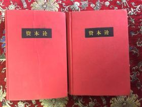 资本论 【 78年2印   布面精装 1、3】