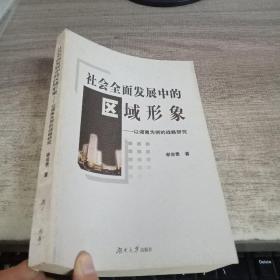 社会全面发展中的区域形象:以湖南为例的战略研究
