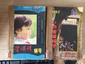小学课程辅导 1987年全年12期合订两本