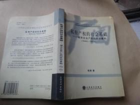 私有产权的社会基础:城市企业产权的政治重构(1949-1956)