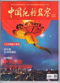 《中国纪检监察》(半月刊)2019年第3期(总第581期)2月1日出版