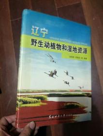辽宁野生动植物和湿地资源(16开精装)