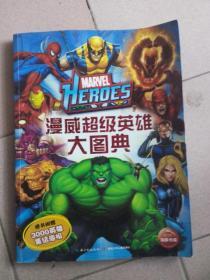 漫威超级英雄大图典