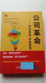 公司革命:居安思危、居危思变 [日]三富正博 著;赵奇 译 北京理工大学出版社 9787564053376