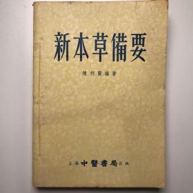 1955年1版1印 上海中医书局出版 陈邦贤编著《新本草备要》一册 HXTX113138