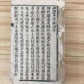 清木刻本:神农本草经读(4卷1厚册全)