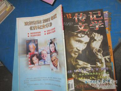 传记文学 2000  12