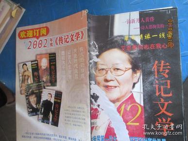 传记文学 2001   12