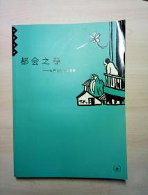 都会之春:丰子恺的诗意漫画