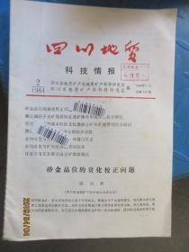 四川地质1984.2