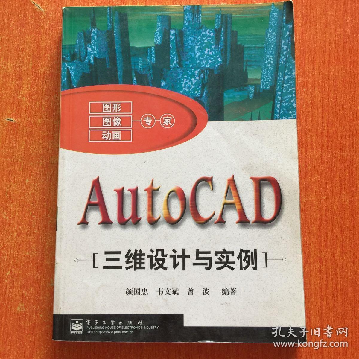 autocad三维设计与实例